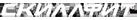 Скиллфит логотип